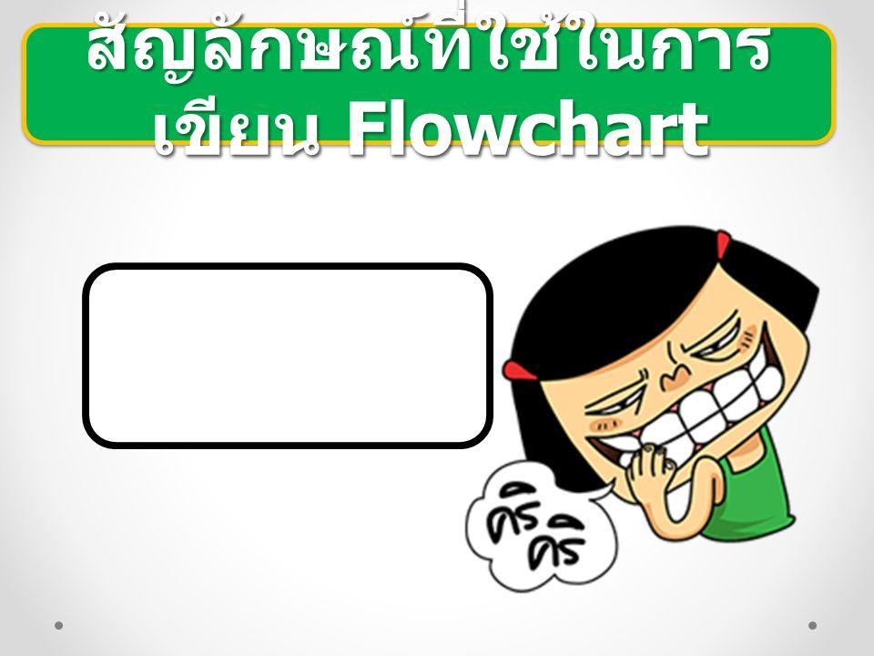สัญลักษณ์ที่ใช้ในการ เขียน Flowchart