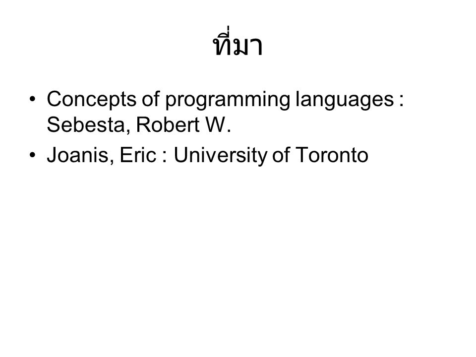 ที่มา Concepts of programming languages : Sebesta, Robert W. Joanis, Eric : University of Toronto
