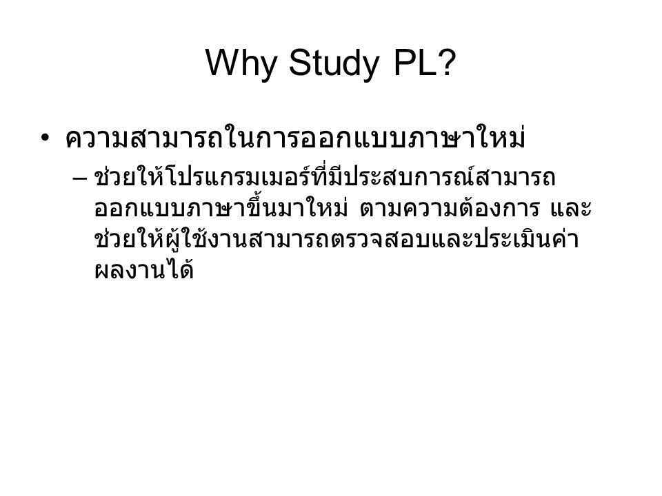 Why Study PL.