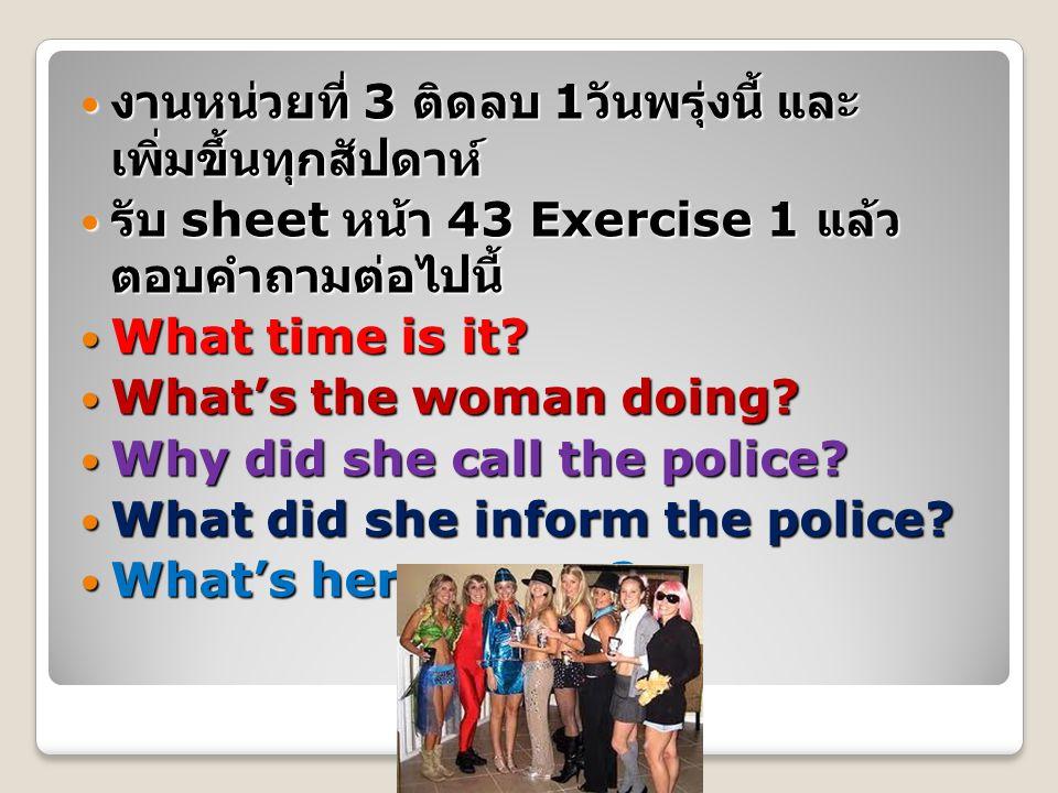 ฟังบทสนทนา ใน exercise 2 ฟังบทสนทนา ใน exercise 2 อ่านตาม อ่านตาม จับคู่ฝึกการอ่าน จับคู่ฝึกการอ่าน งาน 1.1 แปลบทสนทนาเป็นภาษาไทย....