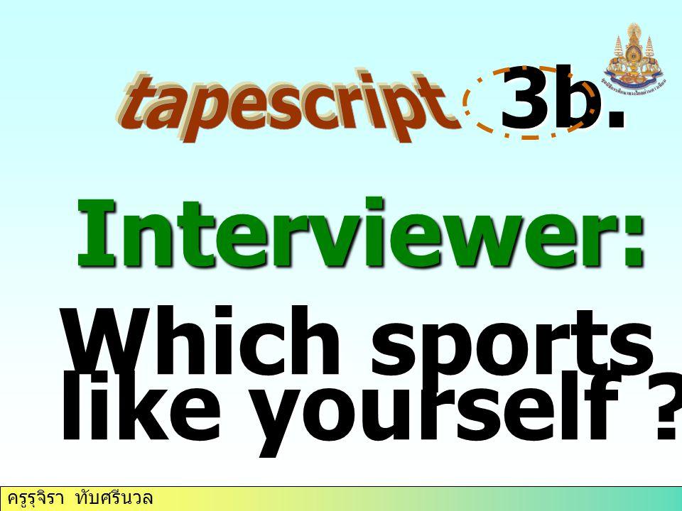 ครูรุจิรา ทับศรีนวล 3b. Interviewer: Which sports do you like yourself