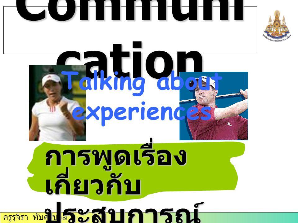 ครูรุจิรา ทับศรีนวล Communi cation การพูดเรื่อง เกี่ยวกับ ประสบการณ์ ด้านกีฬา Talking about experiences