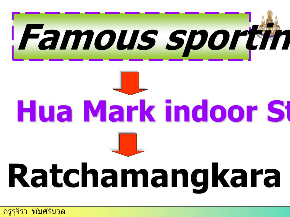 ครูรุจิรา ทับศรีนวล Hua Mark indoor Stadium. Ratchamangkara Stadium. Famous sporting places