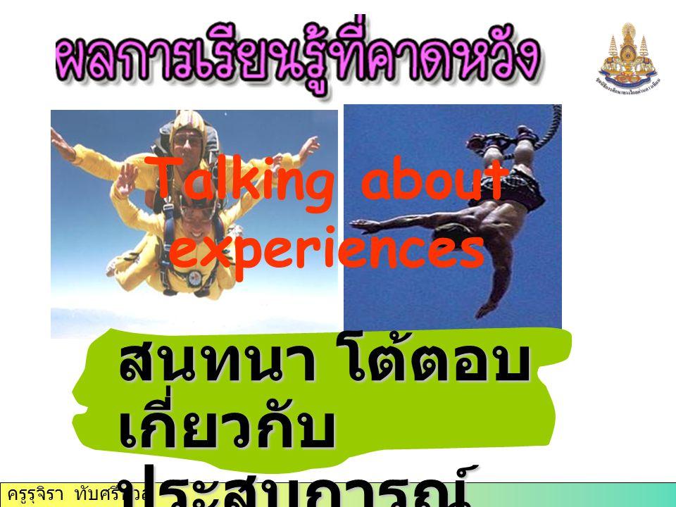 ครูรุจิรา ทับศรีนวล สนทนา โต้ตอบ เกี่ยวกับ ประสบการณ์ ด้านกีฬาได้ Talking about experiences