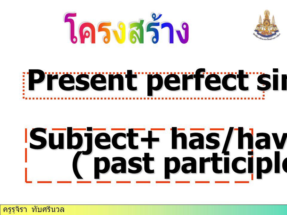 Subject+ has/have+ verb 3 ( past participle ) ( past participle ) Present perfect simple Tense