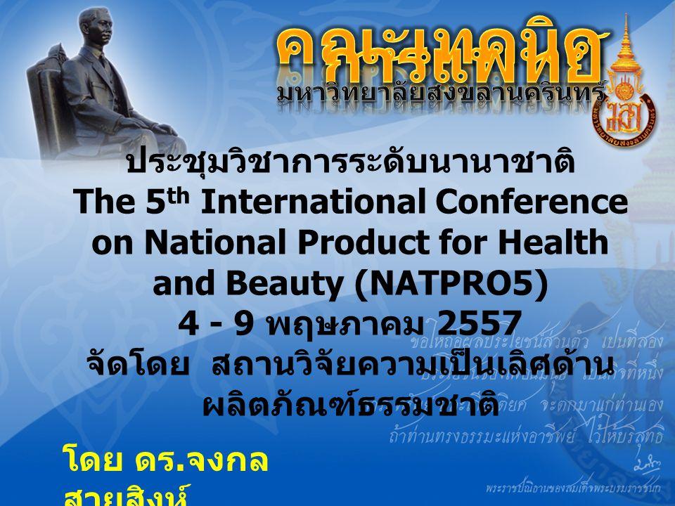 ประชุมวิชาการระดับนานาชาติ The 5 th International Conference on National Product for Health and Beauty (NATPRO5) 4 - 9 พฤษภาคม 2557 จัดโดย สถานวิจัยความเป็นเลิศด้าน ผลิตภัณฑ์ธรรมชาติ โดย ดร.