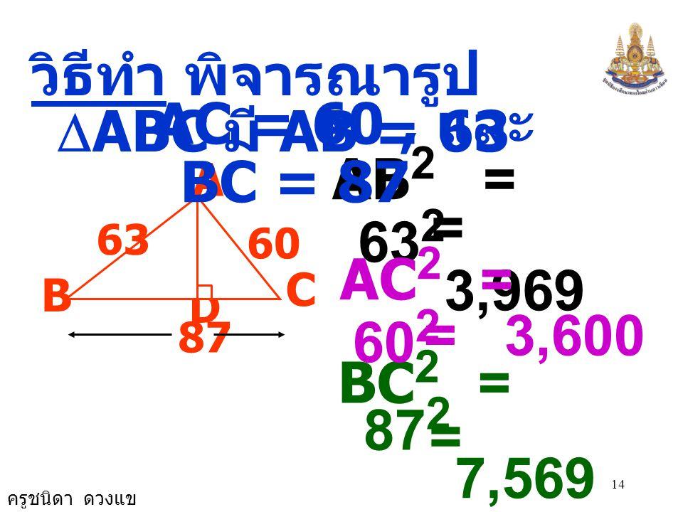 ครูชนิดา ดวงแข 13 4)  ABC มี AB = 63 ซม. AC = 60 ซม. และ BC = 87 ซม. จงหาส่วนสูง AD B D C A 63 60 87