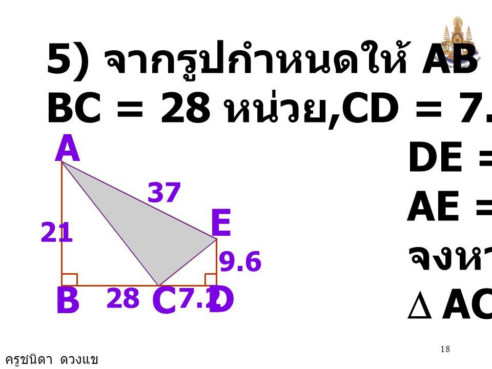 ครูชนิดา ดวงแข 17 = 43.45 เซนติเมตร ดังนั้น ส่วนสูง AD = 43.45 ซ. ม. ตอบ 43.45 เซนติเมตร
