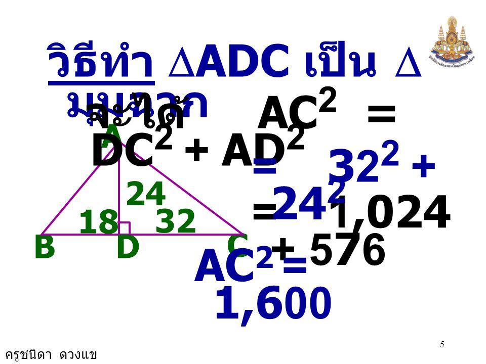 4 2) จงแสดงว่า  ABC เป็น  มุมฉาก B A C 2424 D 18 32