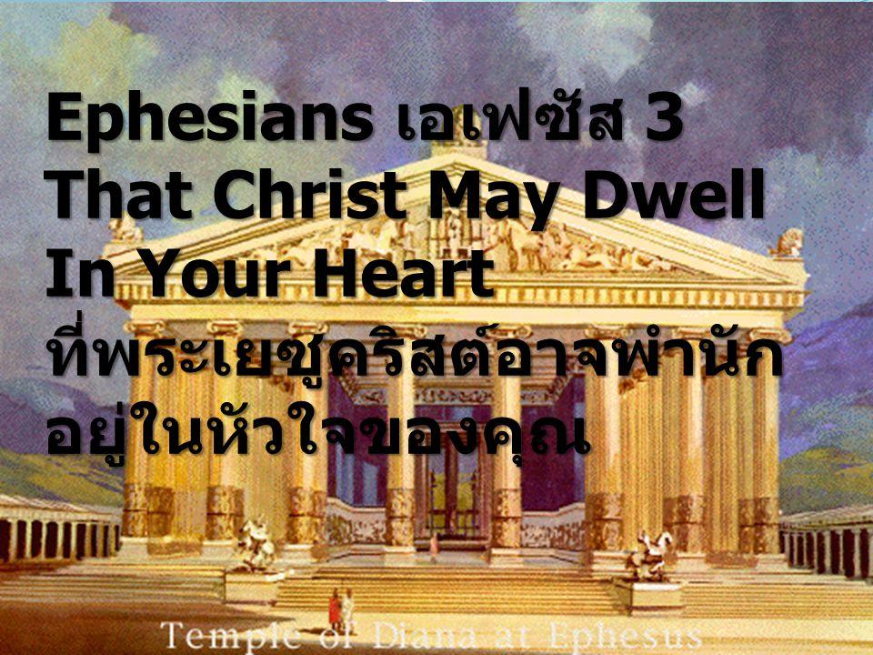 Ephesians เอเฟซัส 3 That Christ May Dwell In Your Heart ที่พระเยซูคริสต์อาจพำนัก อยู่ในหัวใจของคุณ