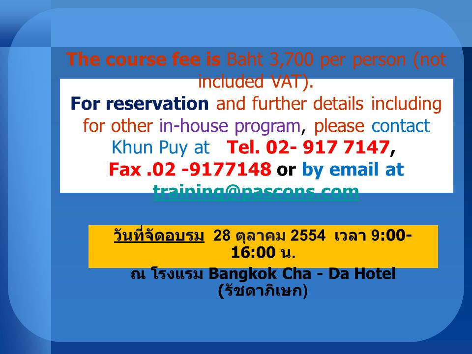 The course fee is Baht 3,700 per person (not included VAT). For reservation and further details including for other in-house program, please contact K