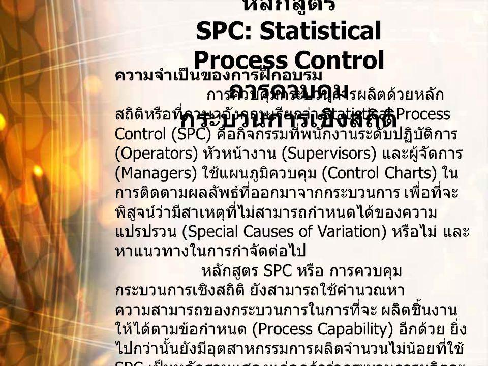 หลักสูตร SPC: Statistical Process Control การควบคุม กระบวนการเชิงสถิติ ความจำเป็นของการฝึกอบรม การควบคุมกระบวนการผลิตด้วยหลัก สถิติหรือที่ภาษาอังกฤษเร