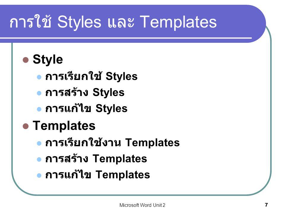 Microsoft Word Unit 27 การใช้ Styles และ Templates Style การเรียกใช้ Styles การสร้าง Styles การแก้ไข Styles Templates การเรียกใช้งาน Templates การสร้าง Templates การแก้ไข Templates