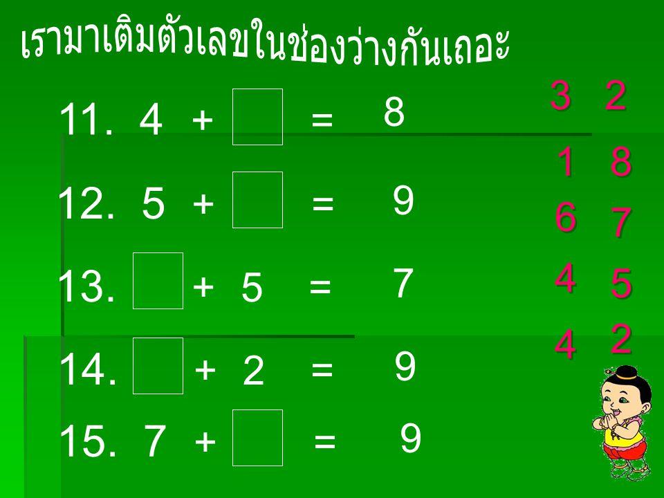 11. 4 + = 12. 5 + = 9 13. + 5 = 7 14. + 2 = 9 15. 7 + = 9 8 7 7 2 2 3 3 1 1 8 8 6 6 5 5 4 4 4 4 2 2