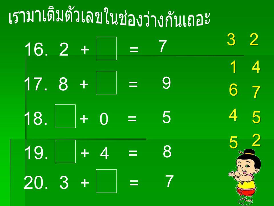 16. 2 + = 17. 8 + = 9 18. + 0 = 5 19. + 4 = 8 20. 3 + = 7 7 7 7 2 2 3 3 1 1 4 4 6 6 5 5 4 4 5 5 2 2