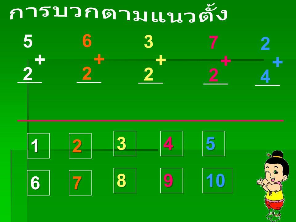 5252 + 6 6 6262 + 7 7 3232 + 8 8 7272 + 9 9 2424 + 10 1 1 2 2 3 3 4 4 5 5