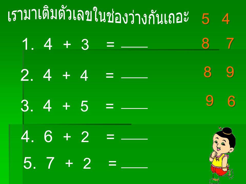 1. 4 + 3 = 7 7 2. 4 + 4 = 8 8 3. 4 + 5 = 9 9 4. 6 + 2 = 8 8 5. 7 + 2 = 9 9 6 6 5 5 4 4