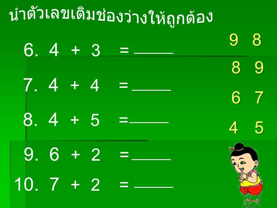 6. 4 + 3 = 7 7 7. 4 + 4 = 8 8 8. 4 + 5 = 9 9 9. 6 + 2 = 8 8 10. 7 + 2 = 9 9 6 6 5 5 4 4