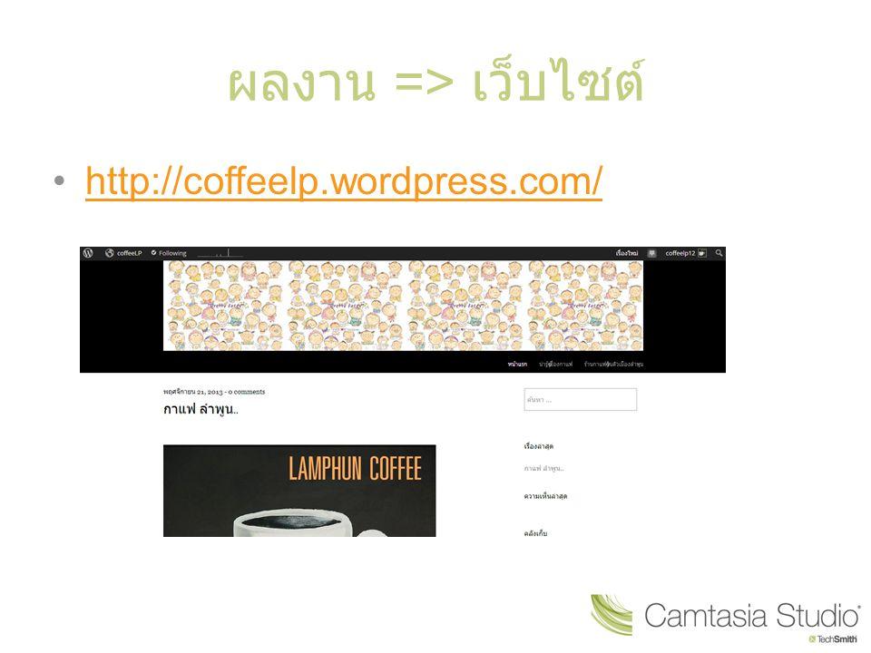 ผลงาน => เว็บไซต์ http://coffeelp.wordpress.com/