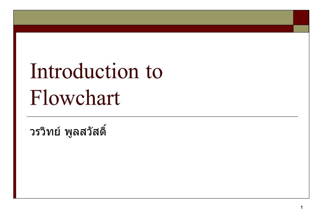 1 Introduction to Flowchart วรวิทย์ พูลสวัสดิ์