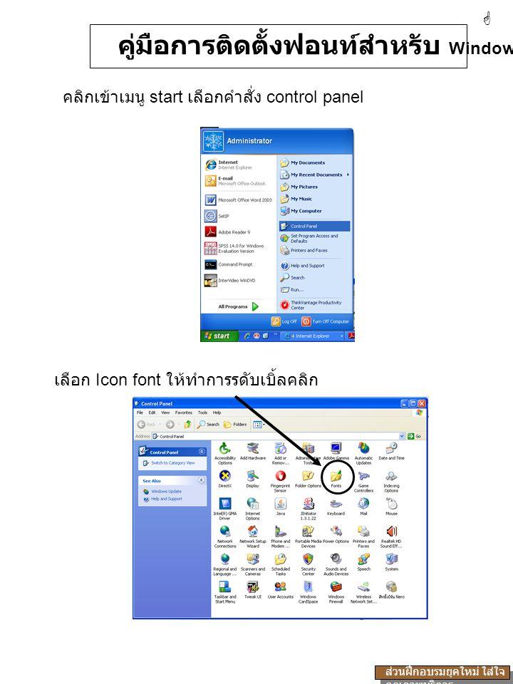 คลิกเข้าเมนู start เลือกคำสั่ง control panel เลือก Icon font ให้ทำการรดับเบิ้ลคลิก คู่มือการติดตั้งฟอนท์สำหรับ Windows Xp  ส่วนฝึกอบรมยุคใหม่ ใส่ใจ คุณภาพบริการ