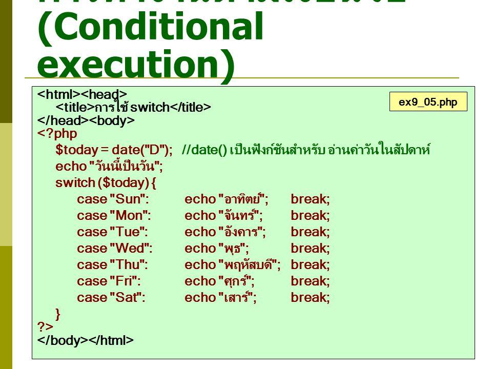 การทำงานตามเงื่อนไข (Conditional execution) การใช้ switch <?php $today = date(