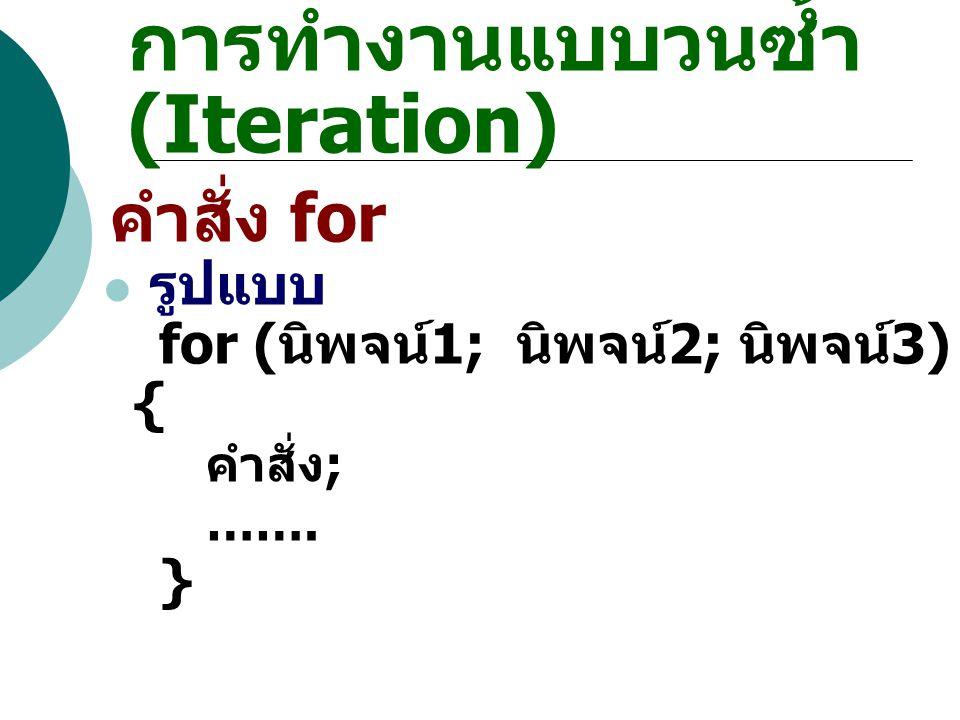 การทำงานแบบวนซ้ำ (Iteration) คำสั่ง for รูปแบบ for ( นิพจน์ 1; นิพจน์ 2; นิพจน์ 3) { คำสั่ง ; ……. }