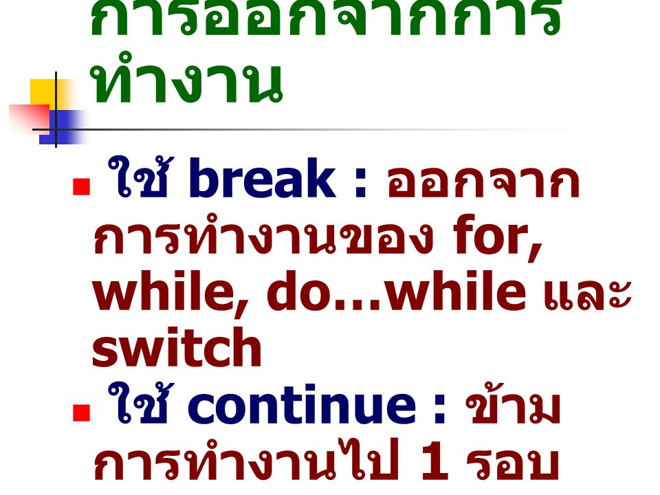 การออกจากการ ทำงาน ใช้ break : ออกจาก การทำงานของ for, while, do…while และ switch ใช้ continue : ข้าม การทำงานไป 1 รอบ ของ for, while, do…while ใช้ ex