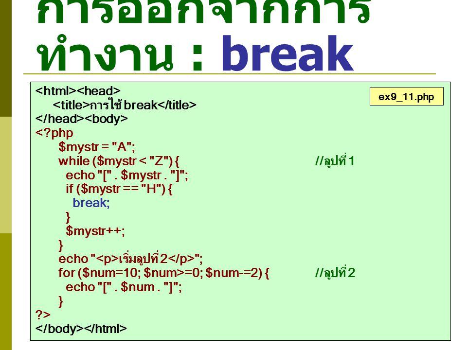 การออกจากการ ทำงาน : break การใช้ break <?php $mystr =