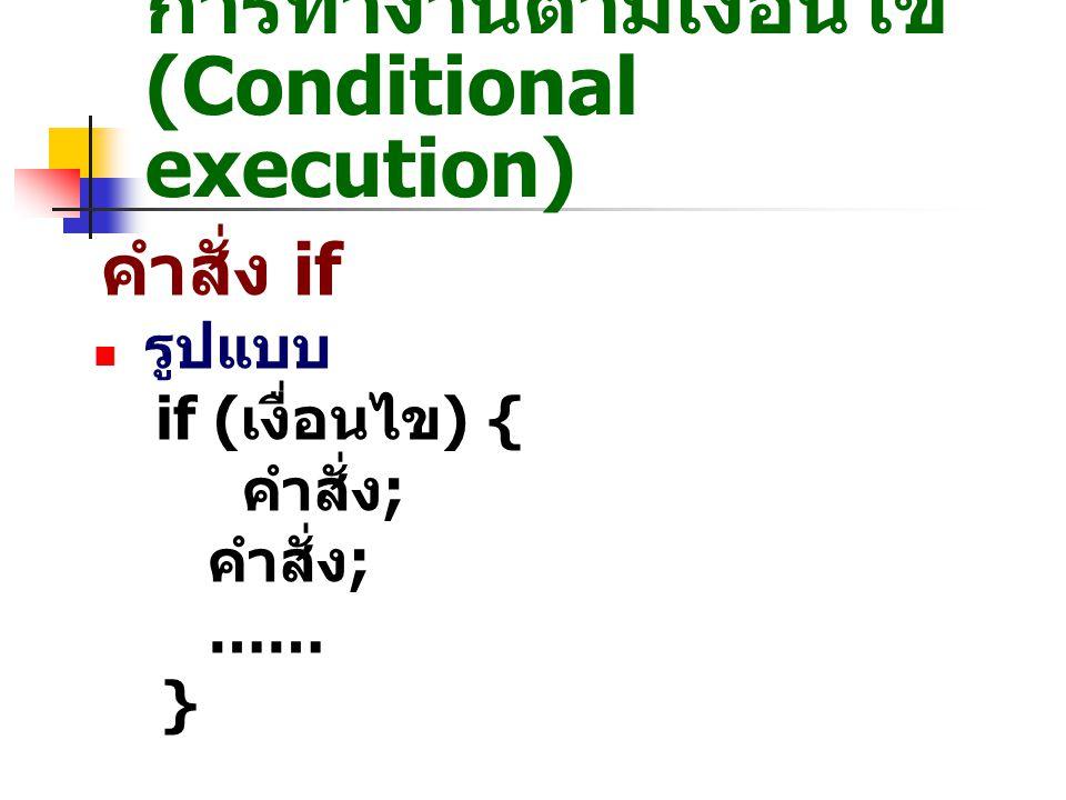 การทำงานตามเงื่อนไข (Conditional execution) คำสั่ง if รูปแบบ if ( เงื่อนไข ) { คำสั่ง ; …… }
