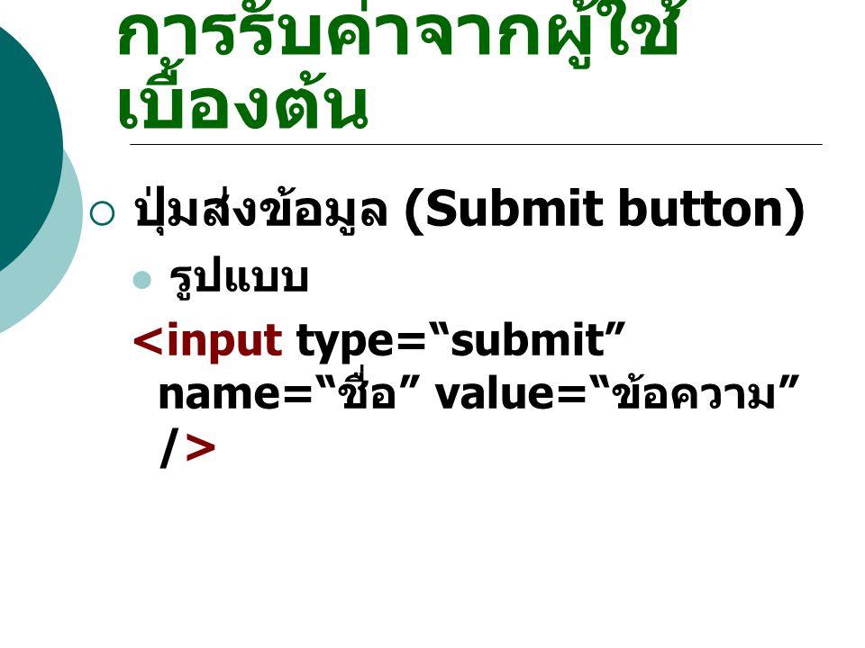 การรับค่าจากผู้ใช้ เบื้องต้น  ปุ่มส่งข้อมูล (Submit button) รูปแบบ