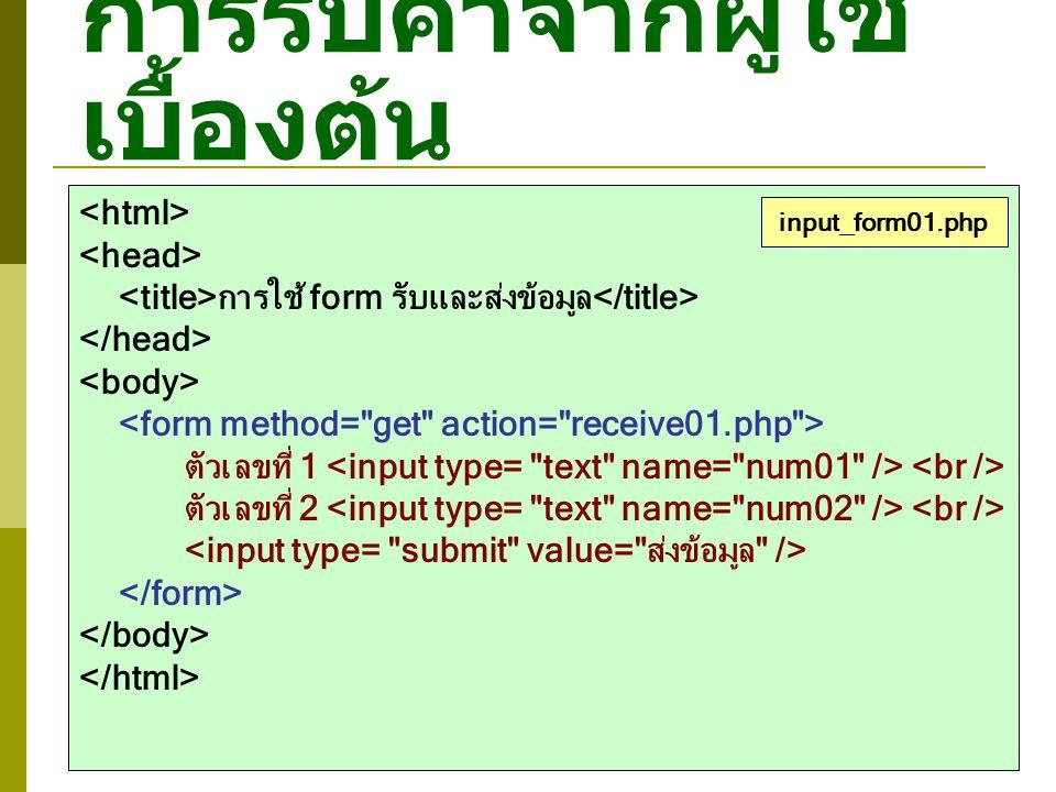 การรับค่าจากผู้ใช้ เบื้องต้น การใช้ form รับและส่งข้อมูล ตัวเลขที่ 1 ตัวเลขที่ 2 input_form01.php