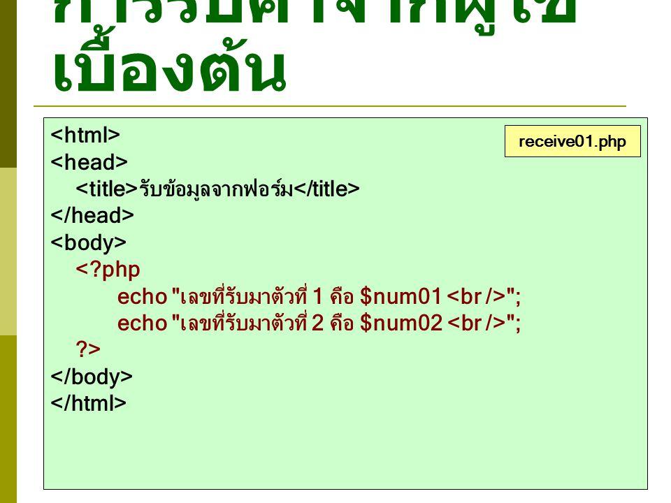 การรับค่าจากผู้ใช้ เบื้องต้น รับข้อมูลจากฟอร์ม <?php echo