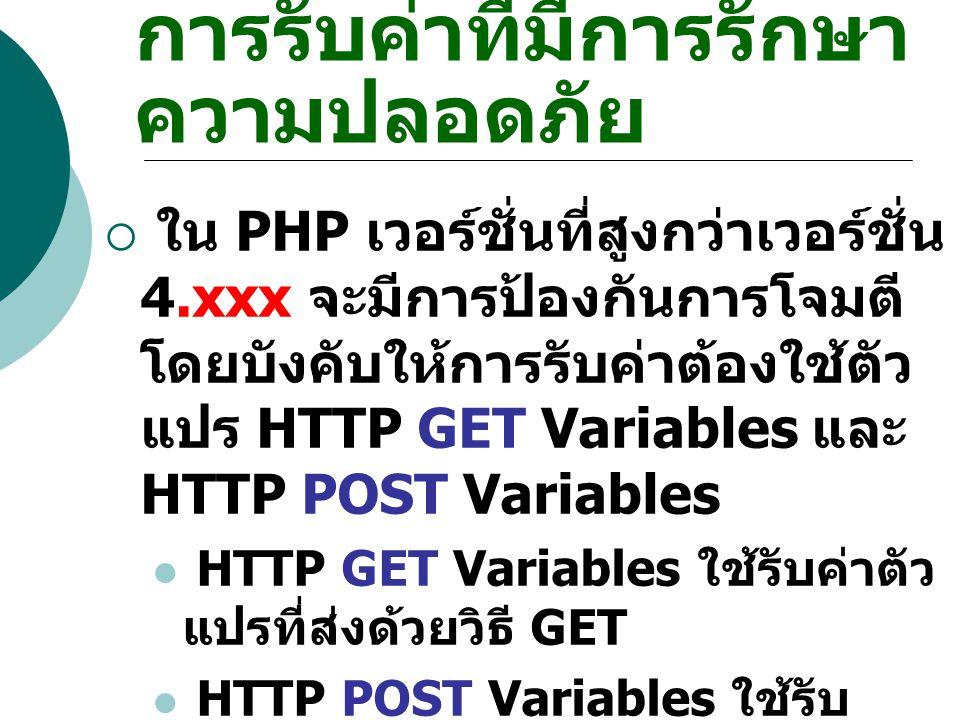 การรับค่าที่มีการรักษา ความปลอดภัย  ใน PHP เวอร์ชั่นที่สูงกว่าเวอร์ชั่น 4.xxx จะมีการป้องกันการโจมตี โดยบังคับให้การรับค่าต้องใช้ตัว แปร HTTP GET Var