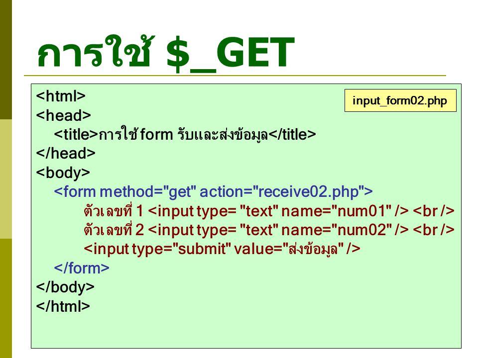 การใช้ $_GET การใช้ form รับและส่งข้อมูล ตัวเลขที่ 1 ตัวเลขที่ 2 input_form02.php