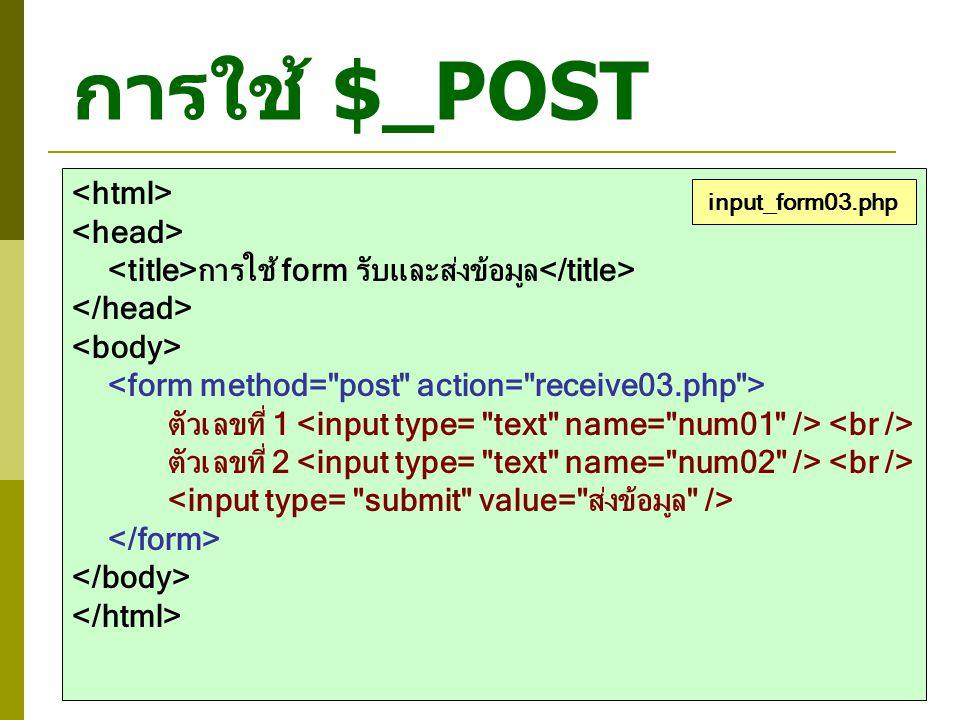 การใช้ $_POST การใช้ form รับและส่งข้อมูล ตัวเลขที่ 1 ตัวเลขที่ 2 input_form03.php