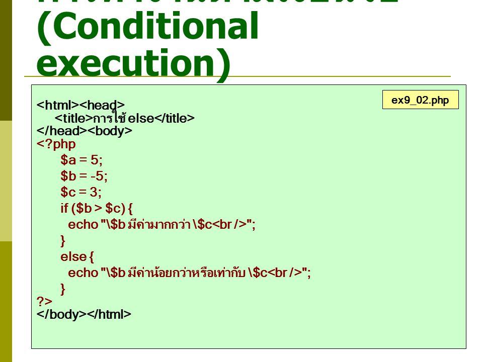 การทำงานตามเงื่อนไข (Conditional execution) การใช้ else <?php $a = 5; $b = -5; $c = 3; if ($b > $c) { echo