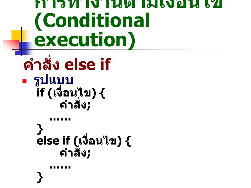 การทำงานตามเงื่อนไข (Conditional execution) การใช้ elseif <?php $a = 5; $b = -5; $c = 3; if ($b > $c) { echo \$b มีค่ามากกว่า \$c ; } //พิมพ์ elseif แบบนี้ก็ได้ else if ($b < $c) { echo \$b มีค่าน้อยกว่า \$c ; } else { echo \$b มีค่าเท่ากับ \$c ; } ?> ex9_03.php