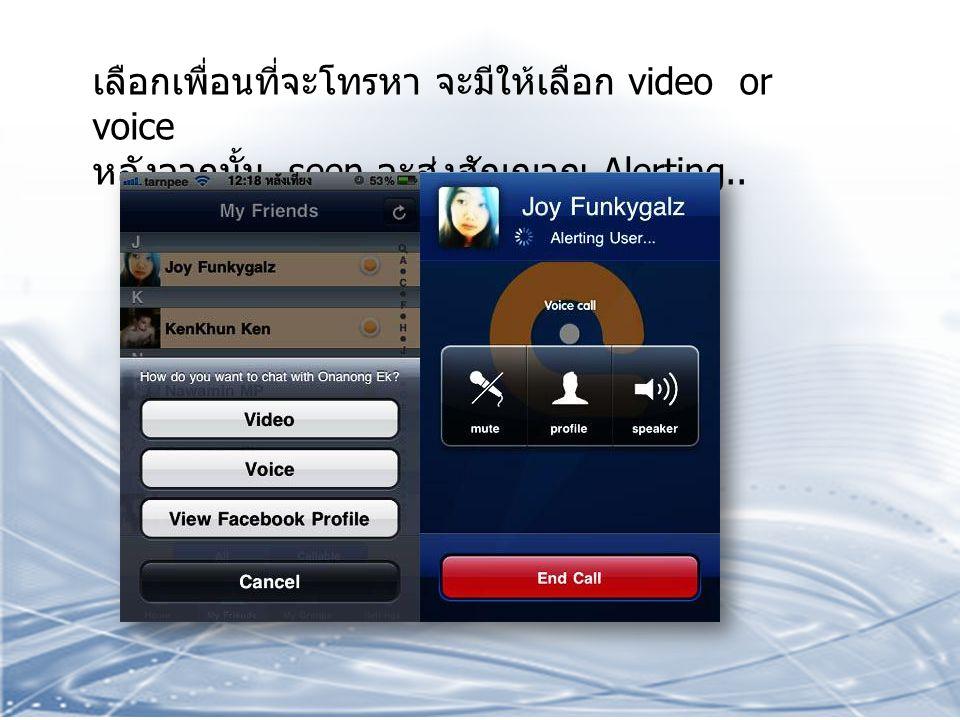 เลือกเพื่อนที่จะโทรหา จะมีให้เลือก video or voice หลังจากนั้น seen จะส่งสัญญาณ Alerting..
