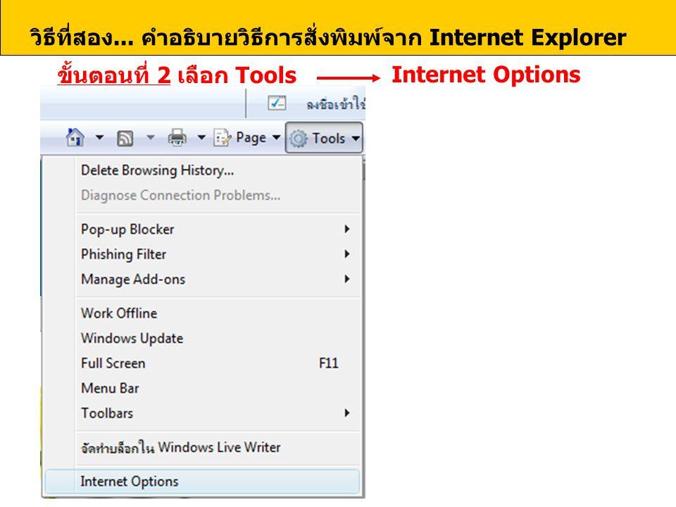 ขั้นตอนที่ 2 เลือก Tools Internet Options วิธีที่สอง...