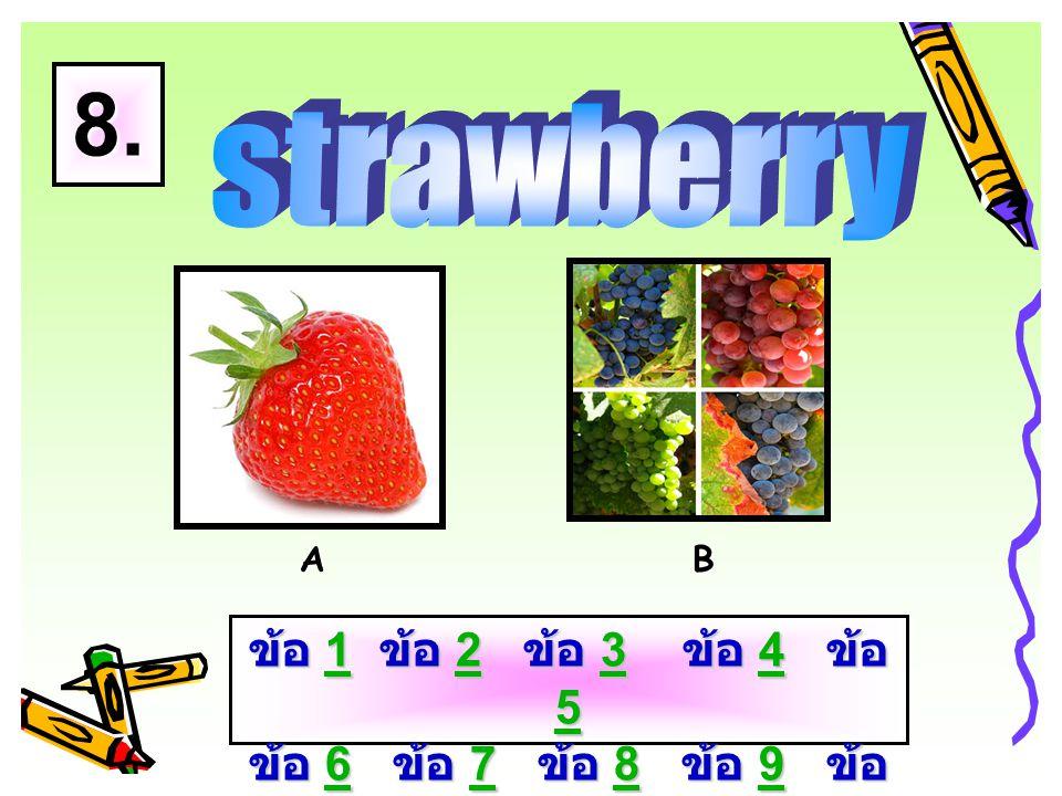 AB 7. ข้อ 1 ข้อ 2 ข้อ 3 ข้อ 4 ข้อ 5 ข้อ 6 ข้อ 7 ข้อ 8 ข้อ 9 ข้อ 10 1234 56789 101234 56789 10