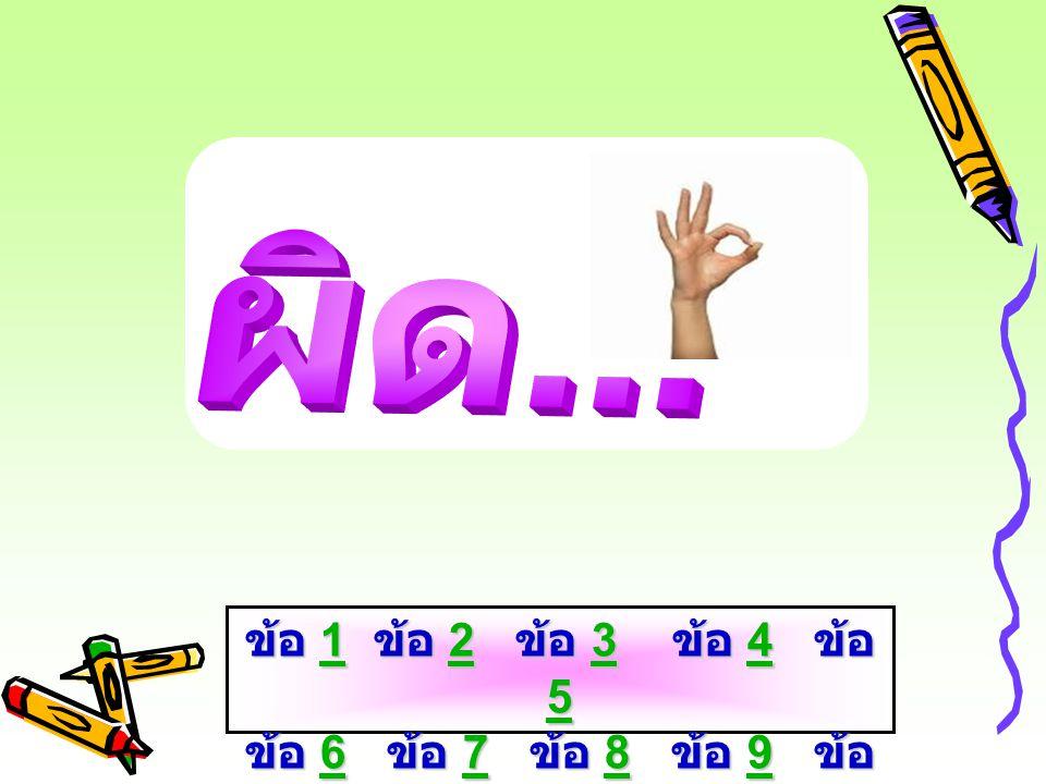 ข้อ 1 ข้อ 2 ข้อ 3 ข้อ 4 ข้อ 5 ข้อ 6 ข้อ 7 ข้อ 8 ข้อ 9 ข้อ 10 1234 56789 101234 56789 10
