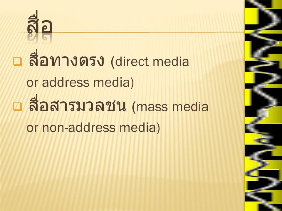  สื่อทางตรง (direct media or address media)  สื่อสารมวลชน (mass media or non-address media)