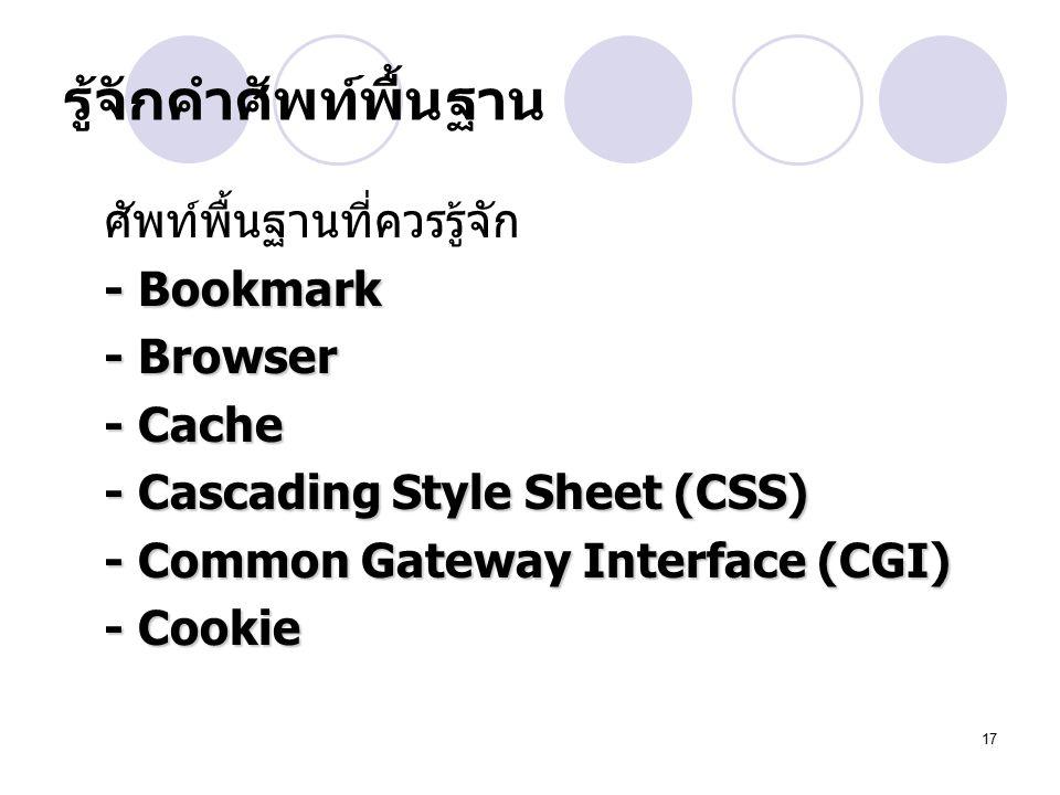 17 รู้จักคำศัพท์พื้นฐาน ศัพท์พื้นฐานที่ควรรู้จัก - Bookmark - Browser - Cache - Cascading Style Sheet (CSS) - Common Gateway Interface (CGI) - Cookie