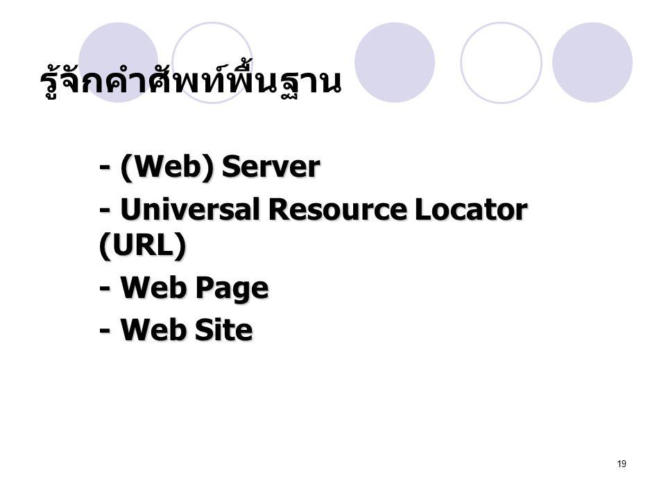 19 - (Web) Server - Universal Resource Locator (URL) - Web Page - Web Site รู้จักคำศัพท์พื้นฐาน