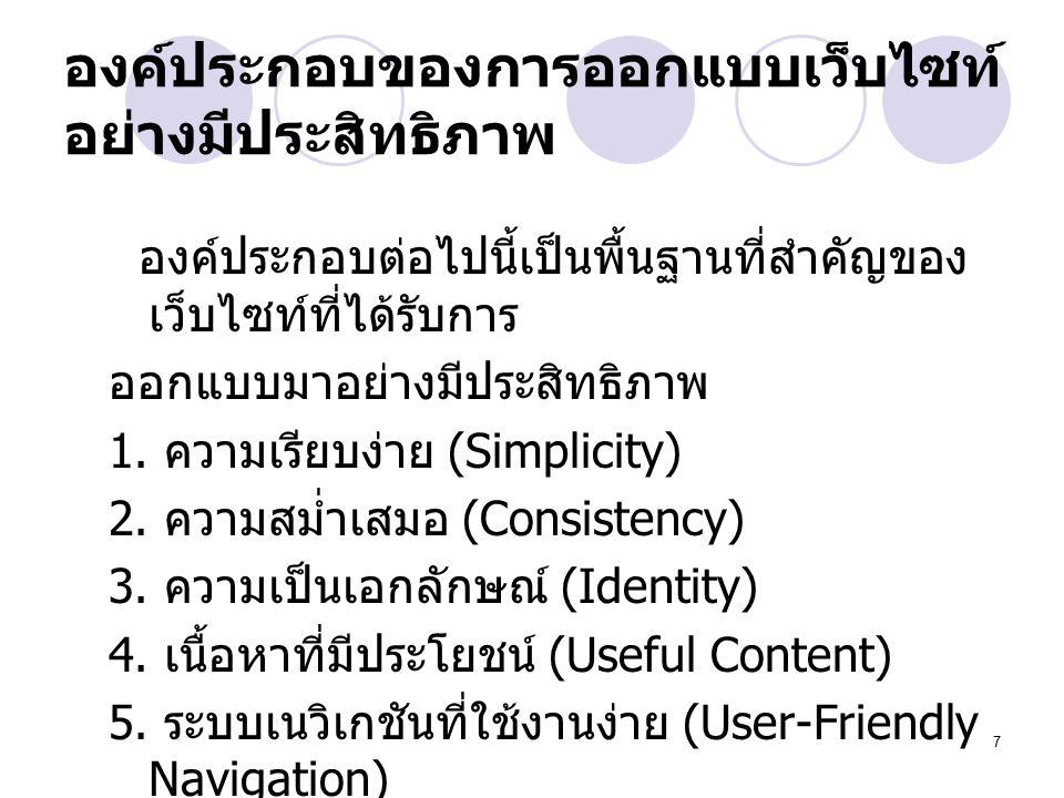 8 6.มีลักษณะที่น่าสนใจ (Visual Appeal) 7. การใช้งานอย่างไม่จำกัด (Compatibility) 8.