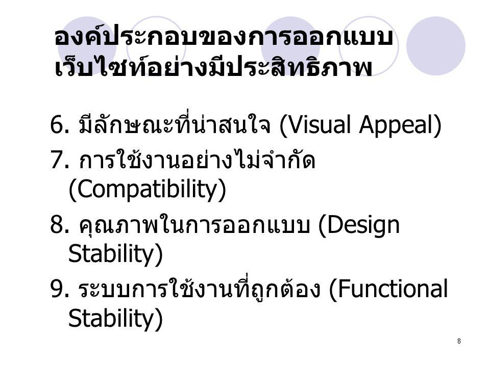 9 การออกแบบเพื่อความสำเร็จของเว็บ พื้นฐานในการออกแบบเว็บไซท์ที่ดีมีดังนี้ 1.