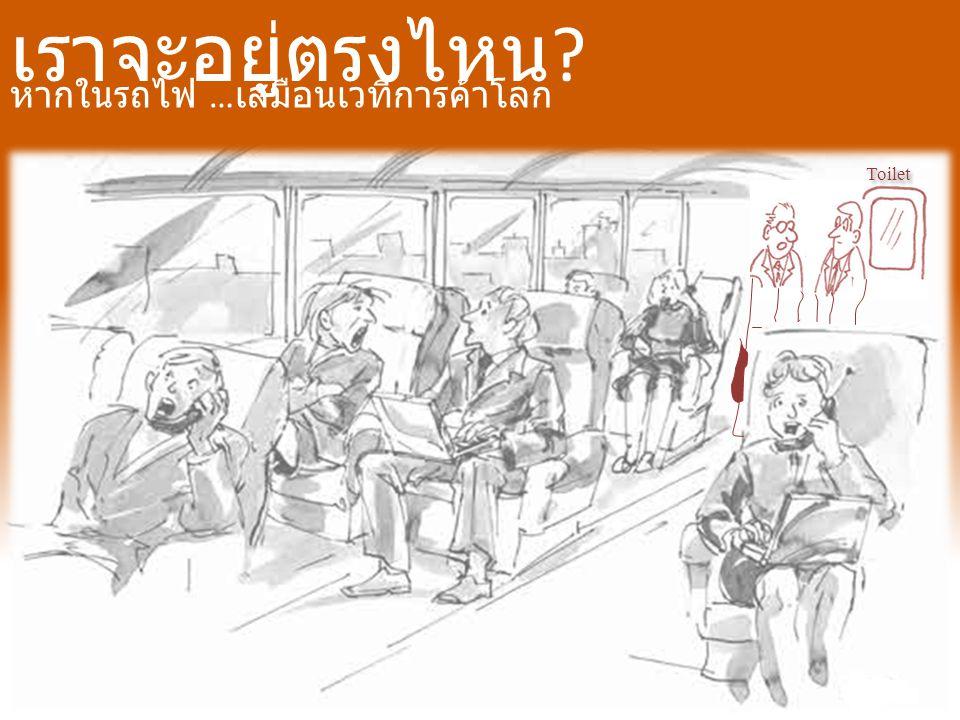 Toilet เราจะอยู่ตรงไหน ? หากในรถไฟ … เสมือนเวทีการค้าโลก