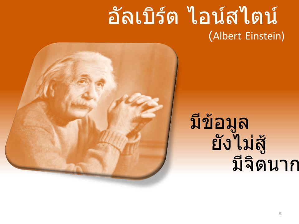 8 อัลเบิร์ต ไอน์สไตน์ (Albert Einstein) มีข้อมูล ยังไม่สู้ มีจิตนาการ
