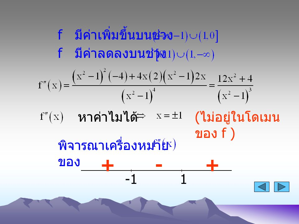 f มีค่าเพิ่มขึ้นบนช่วง f มีค่าลดลงบนช่วง หาค่าไมได้ ( ไม่อยู่ในโดเมน ของ f ) พิจารณาเครื่องหมาย ของ 1 +-+